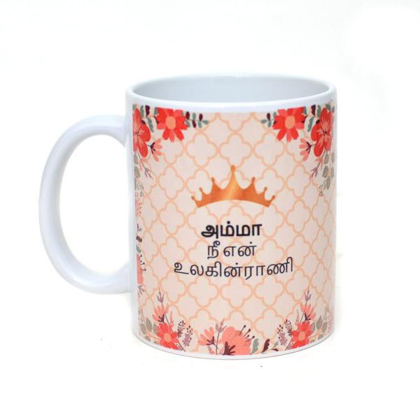 YOU ARE MY QUEEN MUG (TAMIL) - MUG - Mugs & Cards - in Sri Lanka