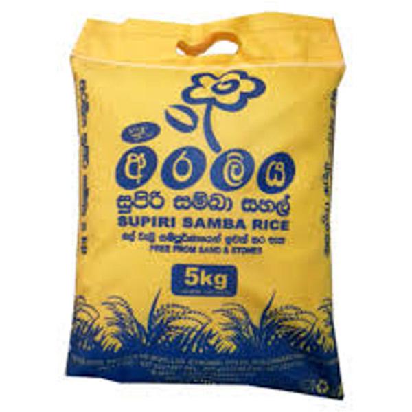 ARALIYA SAMMBA  (සම්බා ) - 5Kg - Grocery - in Sri Lanka